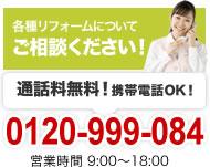 各種リフォームについてご相談ください!通話料無料!携帯電話OK!0120-939-060(営業時間10:00~18:00)
