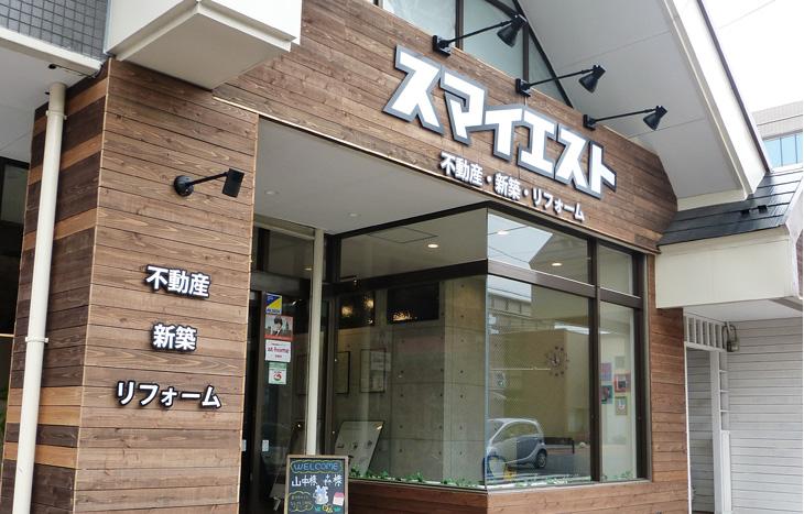 スマイエスト伊勢原店